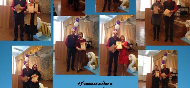 Профессиональные конкурсы Казачинской школы