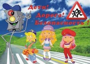 Неделя «Безопасность дорожного движения»