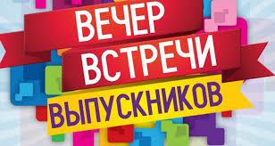 Уважаемые учителя и выпускники Казачинскойшколы!