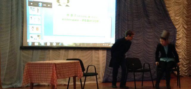 Николай Васильевич Гоголь на сцене школьного театра.