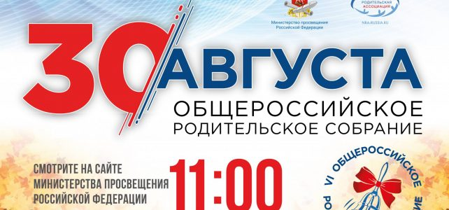 Общероссийское родительское собрание с Министром просвещения Российской Федерации пройдёт в прямом эфире