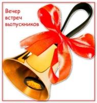 1 февраля 2020 года в 17.00 состоится вечер встречи выпускников МБОУ Казачинской средней школы