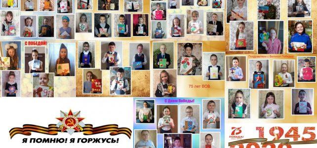 Победители школьного этапа районного конкурса «Я  — помню, я — горжусь!»»