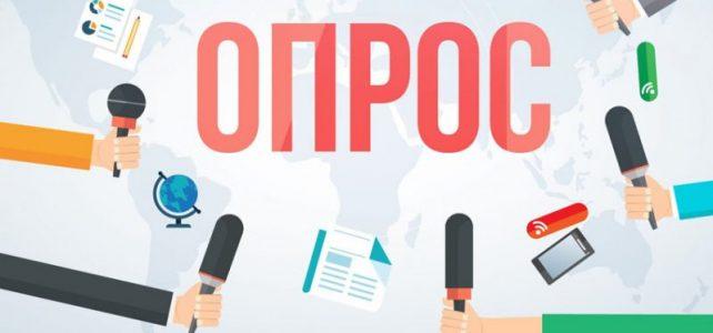 Всероссийский онлайн-опрос для школьников о влиянии режима самоизоляции