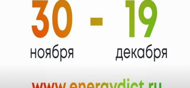 Всероссийский диктант по энергосбережению в сфере жилищно-коммунального хозяйства «Е-Диктант»