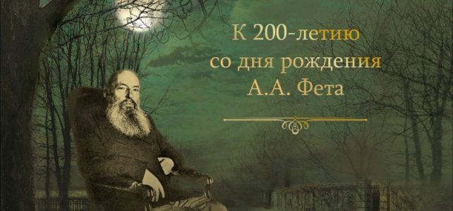 К 200-летию Афанасия Фета