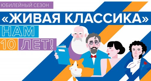 Всероссийский конкурс чтецов «Живая классика»