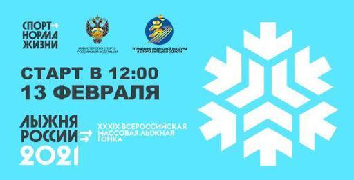 «Лыжня России» — 2021