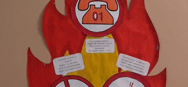 Школьный конкурс пропаганды пожарной безопасности