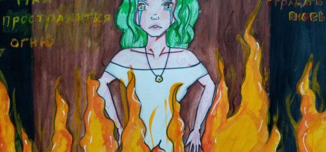 Конкурс «Тайга – без огня!»