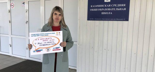 Директор Казачинской СОШ приняла участие Всемирной неделе безопасности