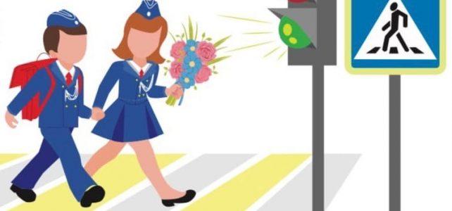 Правила безопасности для пешехода
