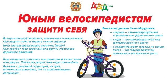 Правила по ПДД для юных велосипедистов