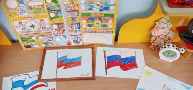 Праздник, посвящённый Дню Государственного флага РФ